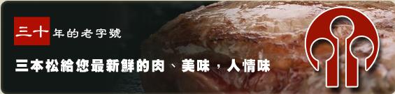 三十年的老字號,三本松給您最新鮮的肉、美味,人情味